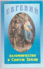 """Евгений Березиков """"Паломничество в Святую Землю"""", 1996 г."""