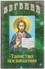 """Евгений Березиков """"Таинство посвящения"""", 1999 г."""