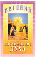 """Евгений Березиков """"Восхождение Духа"""", 2000 г."""