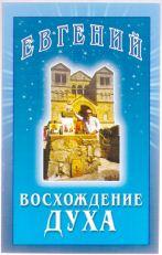 """Евгений Березиков """"Восхождение Духа"""", 2002 г."""