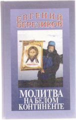 "Евгений Березиков ""Молитва на Белом Континенте"", 2003 г."