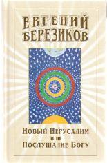 """Евгений Березиков """"Новый Иерусалим или послушание Богу"""", 2006 г."""