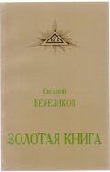 """Евгений Березиков """"Золотая книга"""", 2006"""