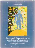 """Доно Насафи """"Евгений Березиков - Человек - Плазмоид"""", 2009 г."""