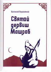 """Евгений Березиков """"Святой дервиш Машраб"""", 2012 г."""