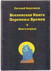 """Евгений Березиков """"Вселенская Книга Перемены Времен"""", 2011 г."""
