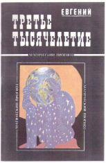 """Евгений Березиков """"Прогноз на третье тысячелетие"""", 1992 г."""