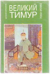 """Евгений Березиков роман-хроника """"Великий Тимур"""", 1994 г."""