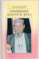 """Евгений Березиков """"Очищение плоти и духа"""", 1995 г."""