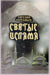 """Евгений Березиков """"Святые Ислама"""", 1996 г."""